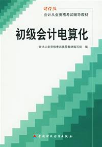 2010年财经版全国会计证考试教材―初级会计电算化