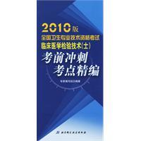 2010年全国会计从业资格考试教材:会计基础