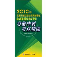 2010年全国会计从业资格考试教材-财经法规与会计职业道德