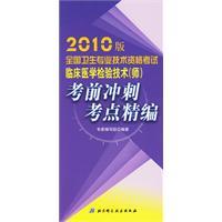 2010年财经版全国检验专业考试教材―初级会计电算化