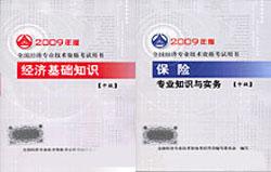 2010年会计专业技术资格考试教材:财务管理(中级)附光盘