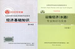 2019初级经济师书籍_初级经济师考试书