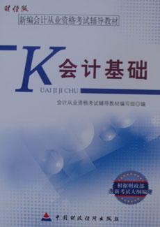北京市会计电算化考试专用光盘