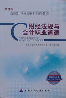 2010年北京会计证考试辅导用书