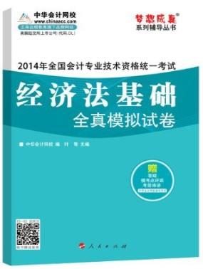 经济法基础考试试题_2015初级会计职称《经济法基础》考试真题及